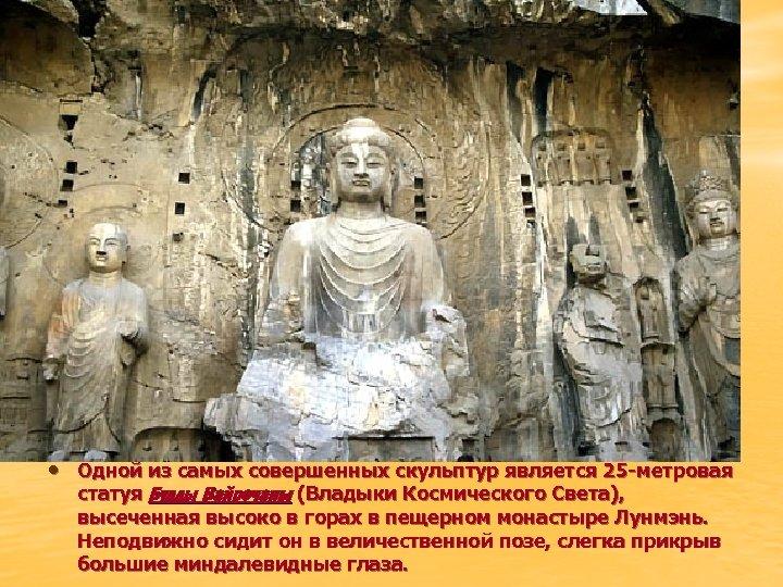 • Одной из самых совершенных скульптур является 25 -метровая статуя Будды Вайрочаны (Владыки