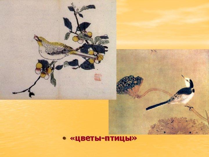 • «цветы-птицы»