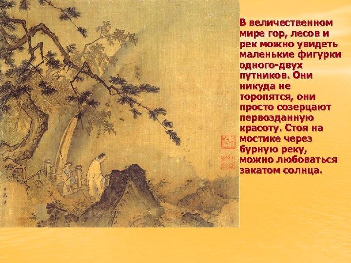 • В величественном мире гор, лесов и рек можно увидеть маленькие фигурки одного-двух