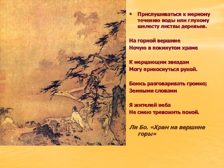 • Прислушиваться к мерному течению воды или глухому шелесту листвы деревьев. На горной