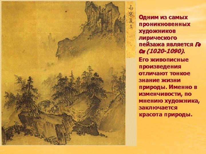 • Одним из самых • проникновенных художников лирического пейзажа является Го Си (1020