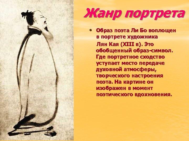 Жанр портрета • Образ поэта Ли Бо воплощен в портрете художника Лян Кая (XIII