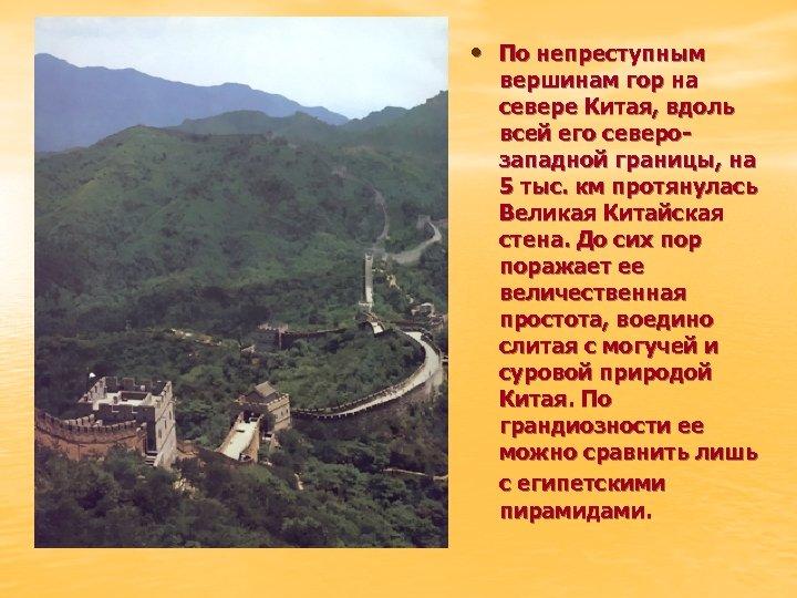 • По непреступным вершинам гор на севере Китая, вдоль всей его северозападной границы,