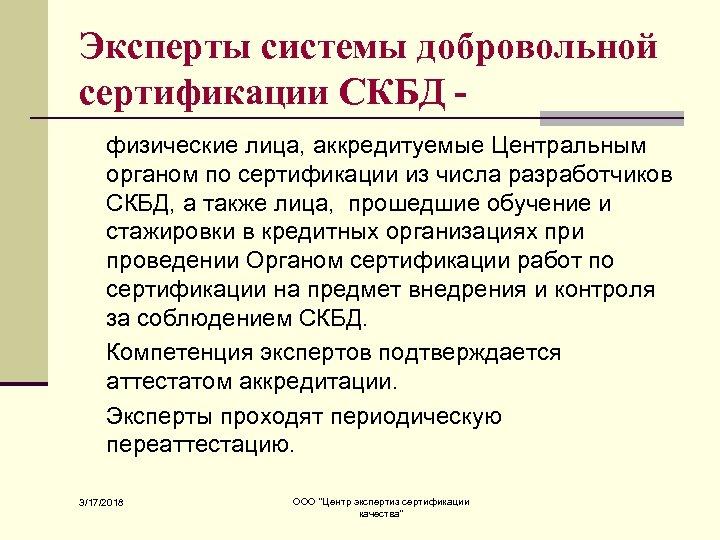 Эксперты системы добровольной сертификации СКБД физические лица, аккредитуемые Центральным органом по сертификации из числа