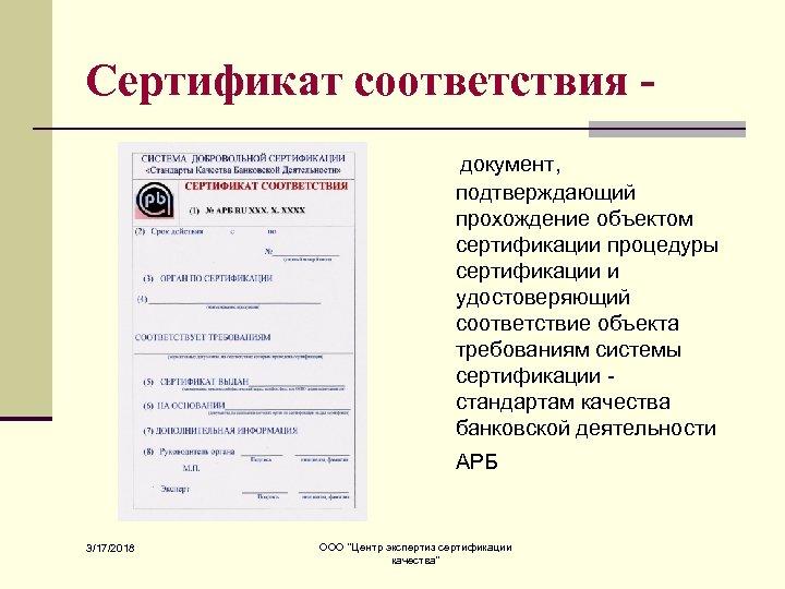Сертификат соответствия документ, подтверждающий прохождение объектом сертификации процедуры сертификации и удостоверяющий соответствие объекта требованиям
