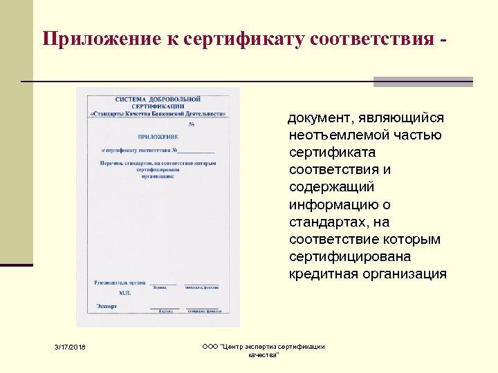 Приложение к сертификату соответствия - документ, являющийся неотъемлемой частью сертификата соответствия и содержащий информацию