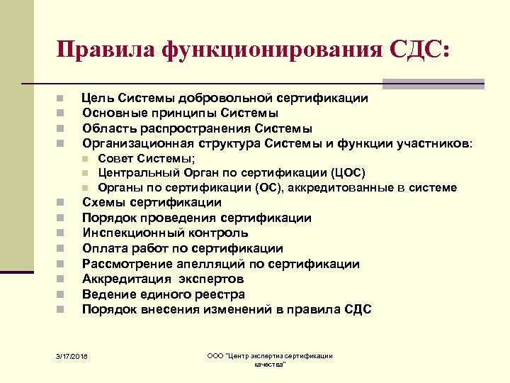 Правила функционирования CДС: n n Цель Системы добровольной сертификации Основные принципы Системы Область распространения
