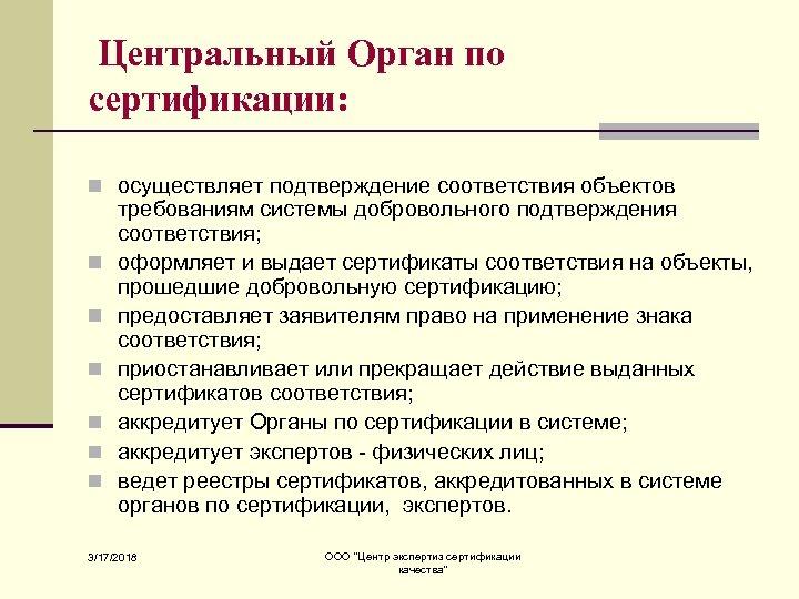 Центральный Орган по сертификации: n осуществляет подтверждение соответствия объектов n n n требованиям системы