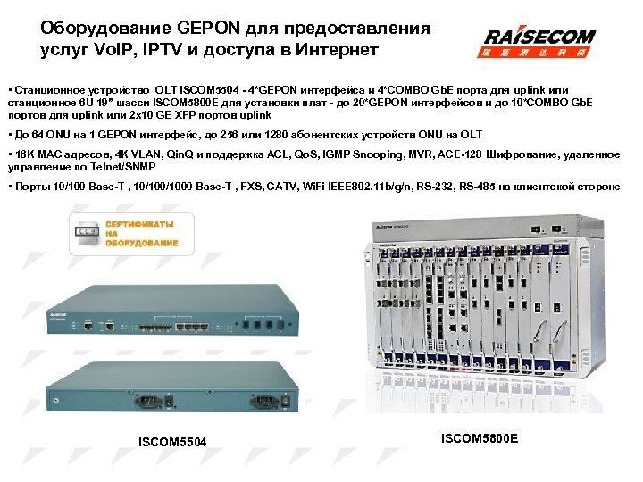 Оборудование GEPON для предоставления услуг Vo. IP, IPTV и доступа в Интернет • Станционное