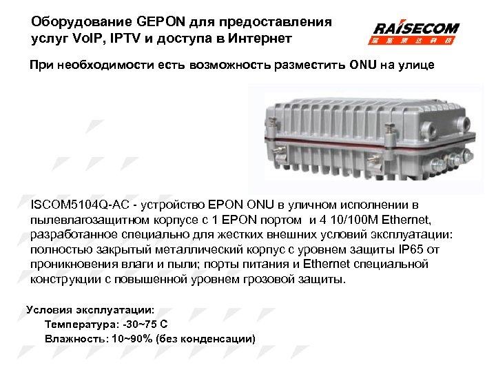 Оборудование GEPON для предоставления услуг Vo. IP, IPTV и доступа в Интернет При необходимости