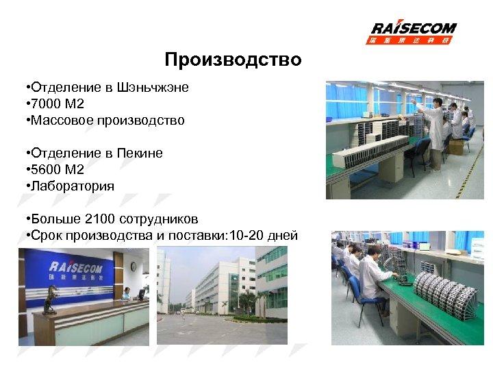 Производство • Отделение в Шэньчжэне • 7000 M 2 • Массовое производство • Отделение
