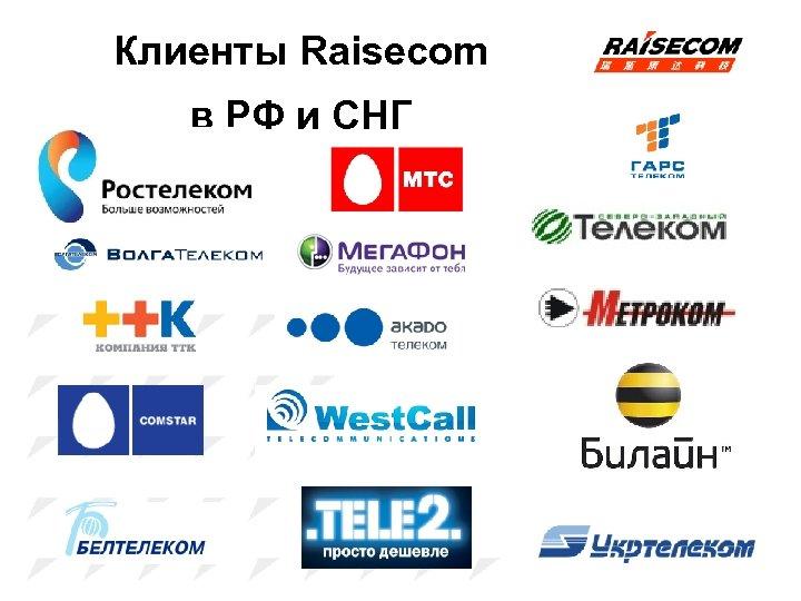 Клиенты Raisecom в РФ и СНГ