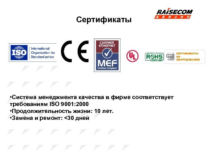 Сертификаты • Система менеджмента качества в фирме соответствует требованиям ISO 9001: 2000 • Продолжительность