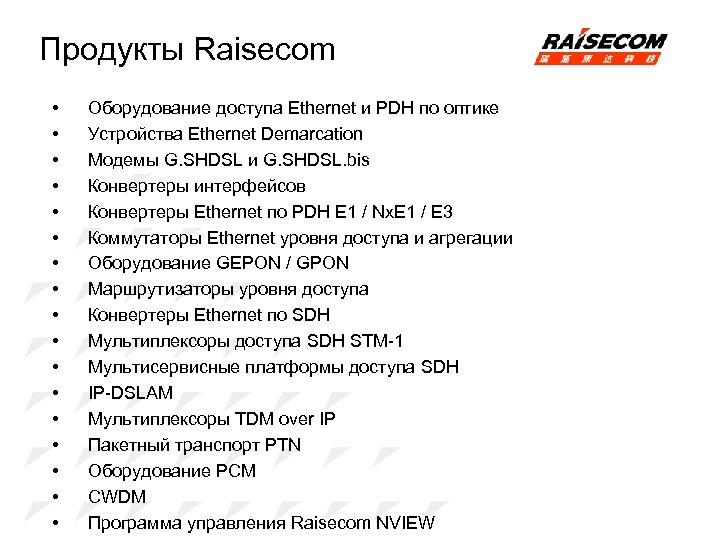 Продукты Raisecom • • • • • Оборудование доступа Ethernet и PDH по оптике