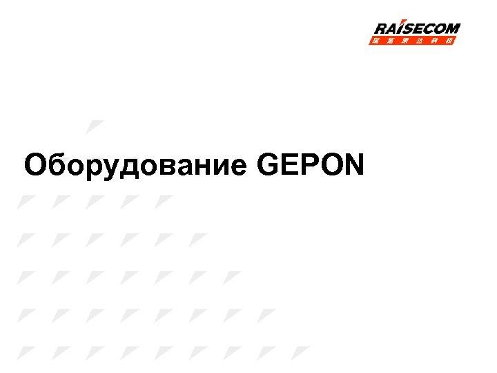 Оборудование GEPON