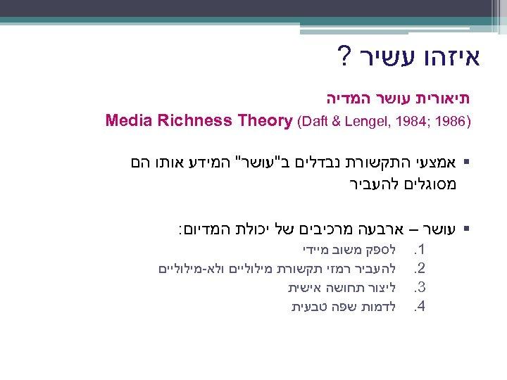 איזהו עשיר ? תיאורית עושר המדיה )6891 ; 4891 , Media Richness Theory