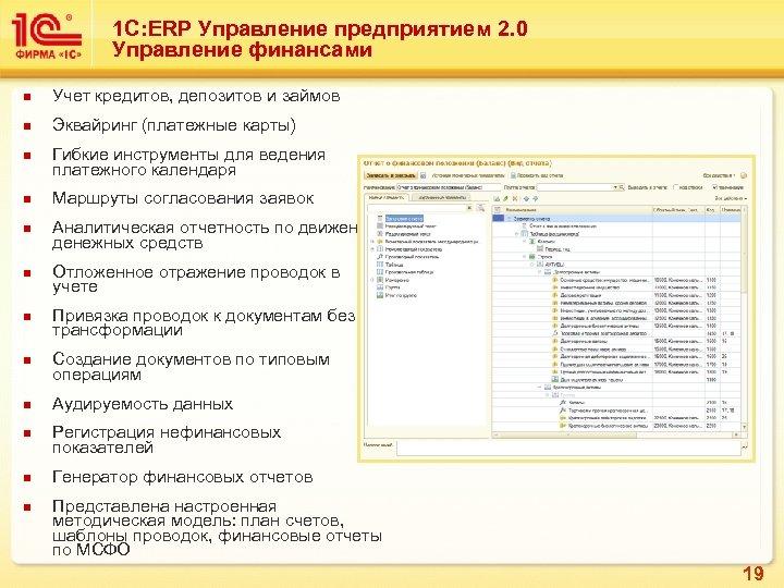 1 С: ERP Управление предприятием 2. 0 Управление финансами n Учет кредитов, депозитов и
