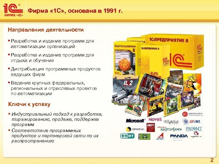 Фирма « 1 С» , основана в 1991 г. Направления деятельности § Разработка и