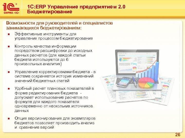 1 С: ERP Управление предприятием 2. 0 Бюджетирование Возможности для руководителей и специалистов занимающихся