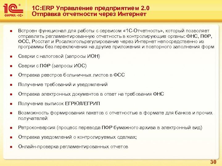 1 С: ERP Управление предприятием 2. 0 Отправка отчетности через Интернет n Встроен функционал