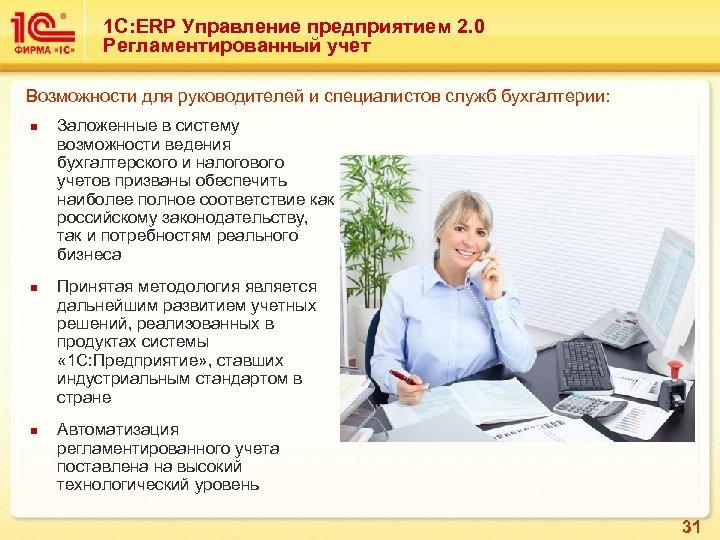 1 С: ERP Управление предприятием 2. 0 Регламентированный учет Возможности для руководителей и специалистов
