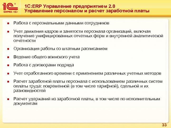1 С: ERP Управление предприятием 2. 0 Управление персоналом и расчет заработной платы n