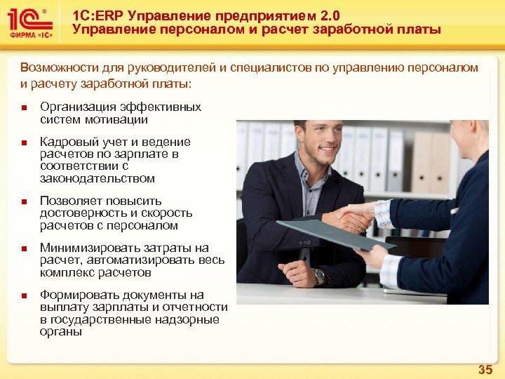 1 С: ERP Управление предприятием 2. 0 Управление персоналом и расчет заработной платы Возможности