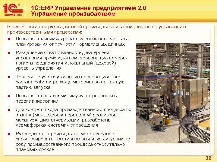 1 С: ERP Управление предприятием 2. 0 Управление производством Возможности для руководителей производства и
