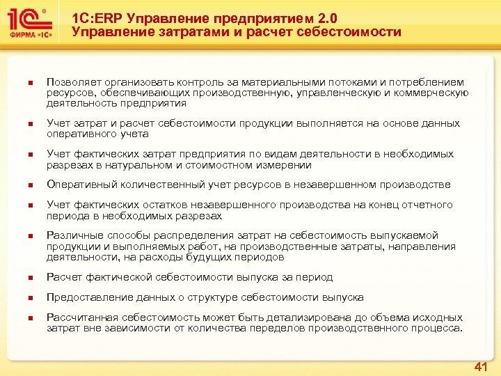 1 С: ERP Управление предприятием 2. 0 Управление затратами и расчет себестоимости n n