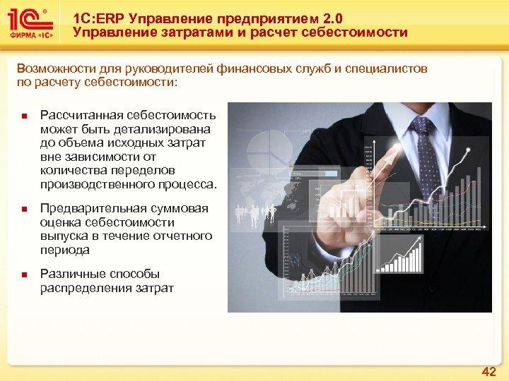 1 С: ERP Управление предприятием 2. 0 Управление затратами и расчет себестоимости Возможности для
