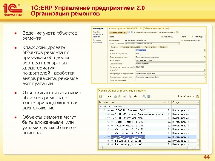 1 С: ERP Управление предприятием 2. 0 Организация ремонтов n n Ведение учета объектов
