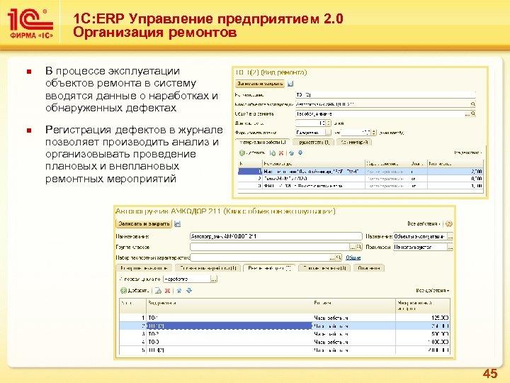 1 С: ERP Управление предприятием 2. 0 Организация ремонтов n n В процессе эксплуатации
