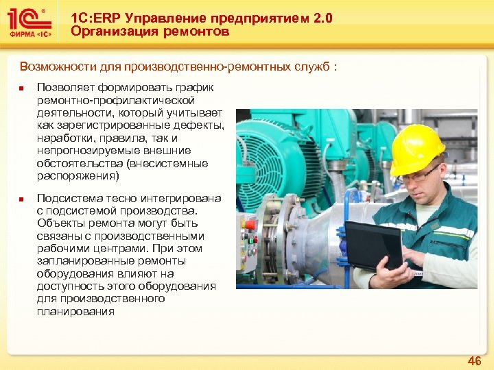 1 С: ERP Управление предприятием 2. 0 Организация ремонтов Возможности для производственно-ремонтных служб :