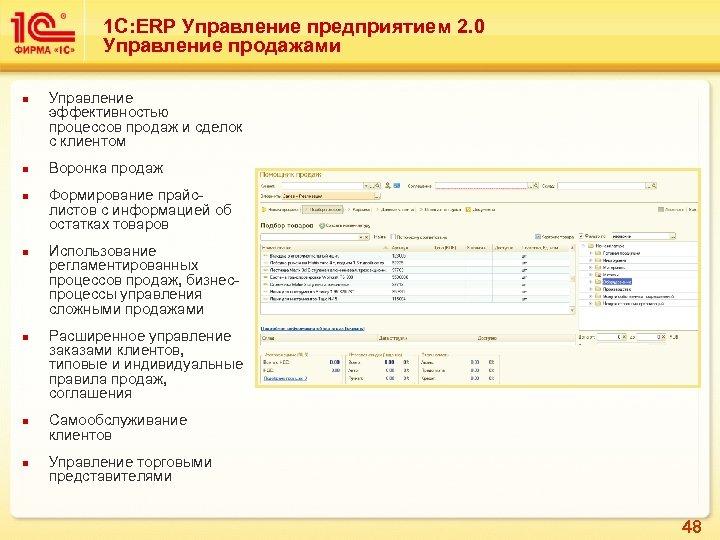 1 С: ERP Управление предприятием 2. 0 Управление продажами n n n n Управление