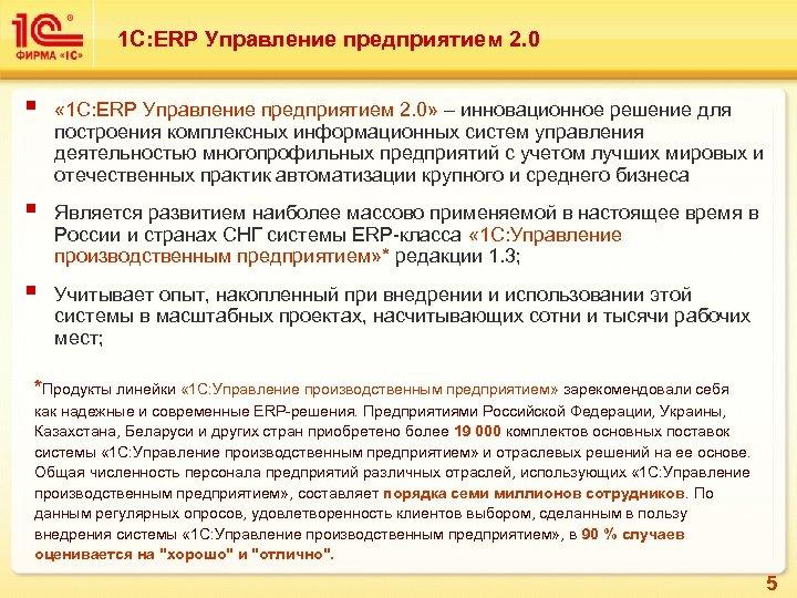 1 С: ERP Управление предприятием 2. 0 § « 1 С: ERP Управление предприятием