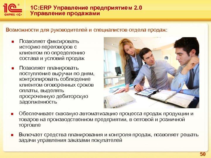 1 С: ERP Управление предприятием 2. 0 Управление продажами Возможности для руководителей и специалистов