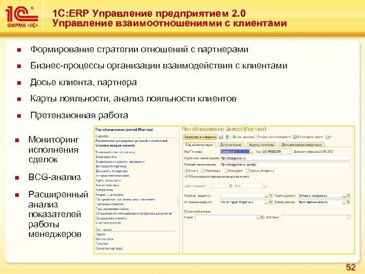 1 С: ERP Управление предприятием 2. 0 Управление взаимоотношениями с клиентами n Формирование стратегии