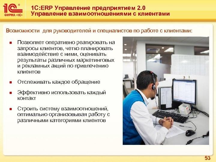 1 С: ERP Управление предприятием 2. 0 Управление взаимоотношениями с клиентами Возможности для руководителей