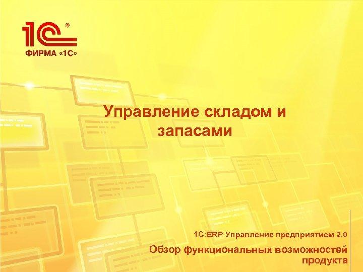 Управление складом и запасами 1 С: ERP Управление предприятием 2. 0 Обзор функциональных возможностей