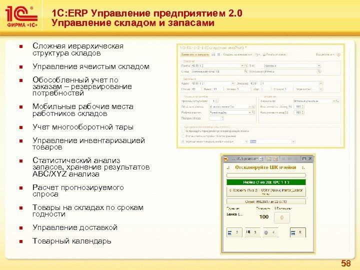 1 С: ERP Управление предприятием 2. 0 Управление складом и запасами n Сложная иерархическая