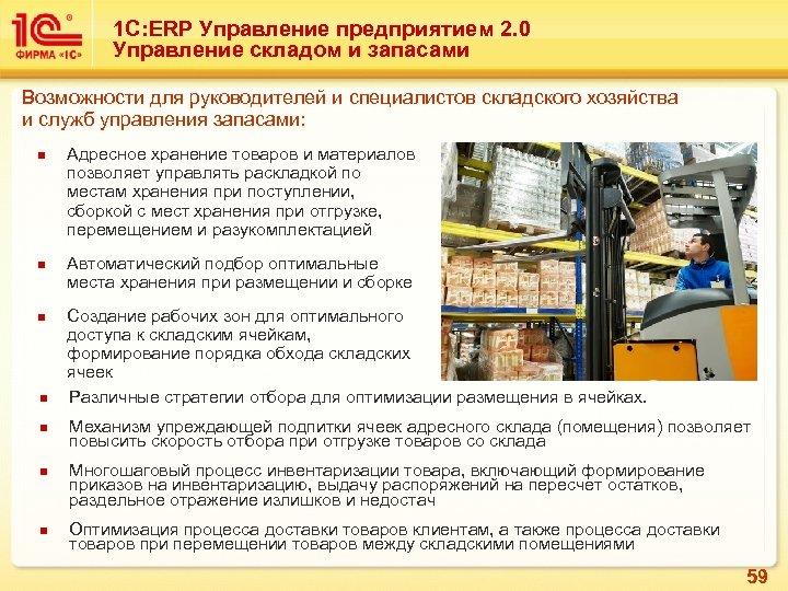 1 С: ERP Управление предприятием 2. 0 Управление складом и запасами Возможности для руководителей