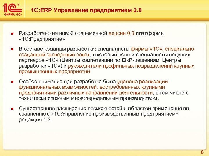 1 С: ERP Управление предприятием 2. 0 n n Разработано на новой современной версии