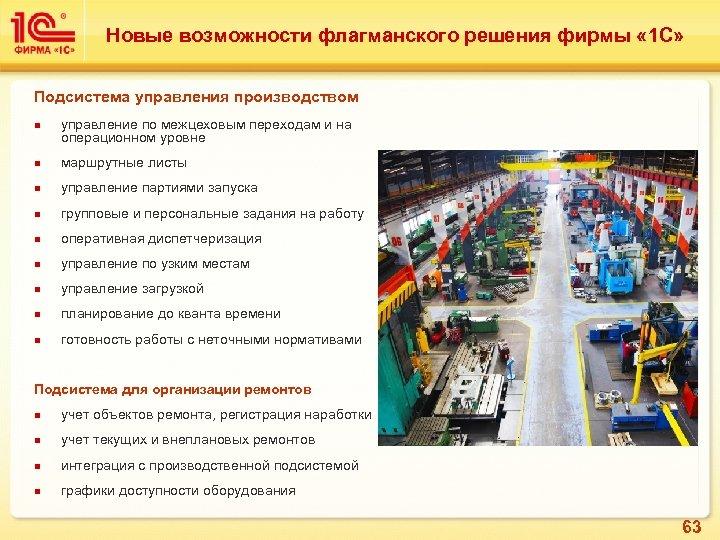 Новые возможности флагманского решения фирмы « 1 С» Подсистема управления производством n управление по