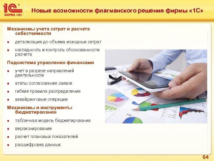 Новые возможности флагманского решения фирмы « 1 С» Механизмы учета затрат и расчета себестоимости