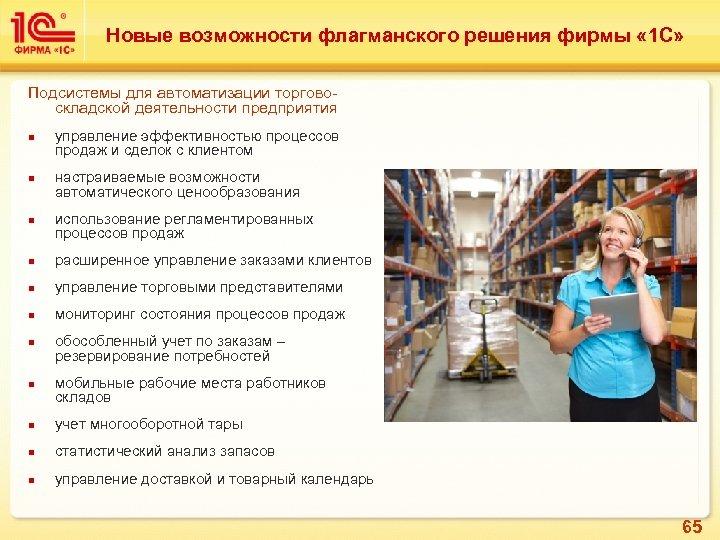 Новые возможности флагманского решения фирмы « 1 С» Подсистемы для автоматизации торговоскладской деятельности предприятия