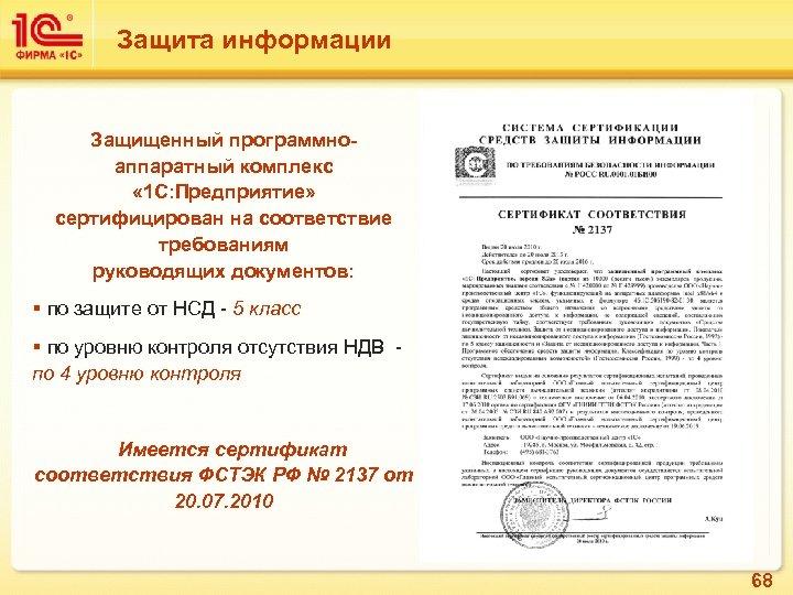 Защита информации Защищенный программноаппаратный комплекс « 1 С: Предприятие» сертифицирован на соответствие требованиям руководящих
