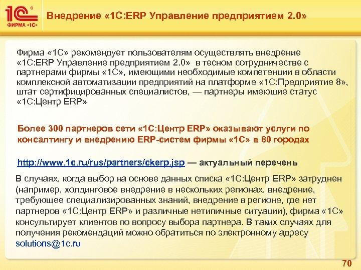 Внедрение « 1 С: ERP Управление предприятием 2. 0» Фирма « 1 С» рекомендует