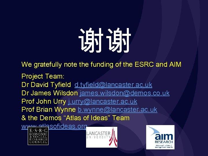 谢谢 We gratefully note the funding of the ESRC and AIM Project Team: Dr