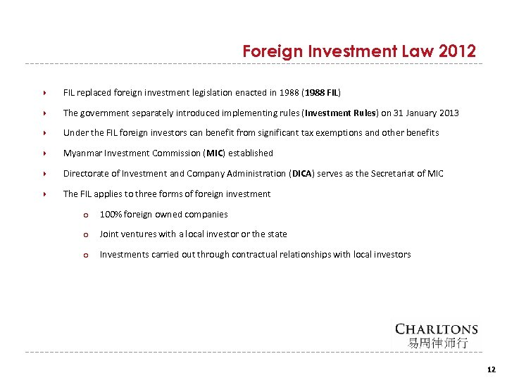 Foreign Investment Law 2012 FIL replaced foreign investment legislation enacted in 1988 (1988 FIL)