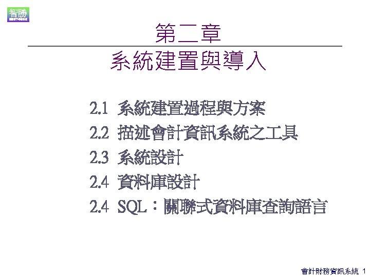 第二章 系統建置與導入 2. 1 2. 2 2. 3 2. 4 系統建置過程與方案 描述會計資訊系統之 具 系統設計